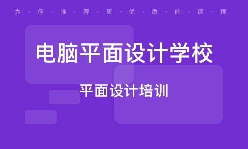 九江電腦平面設計學校
