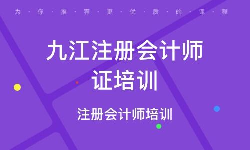 九江注冊會計師證培訓