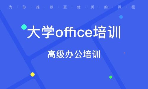 九江大學office培訓