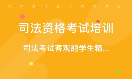 深圳司法資格考試培訓
