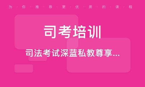 深圳司考培訓機構