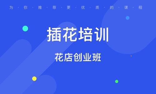 天津插花培训班