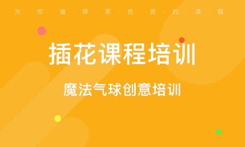天津插花课程培训