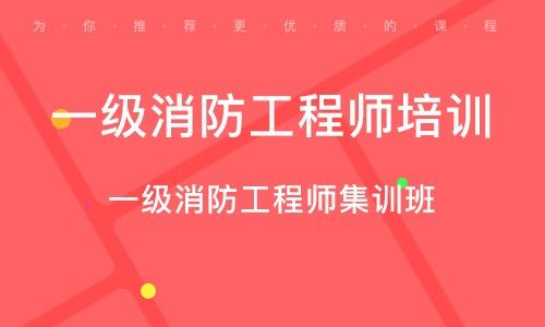 潍坊一级消防工程师培训