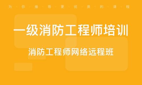 潍坊一级消防工程师培训中心