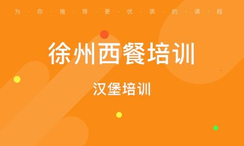徐州西餐培訓課程