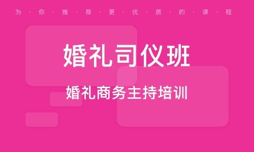 杭州婚禮司儀班