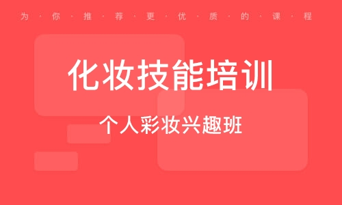 天津化妆技能培训
