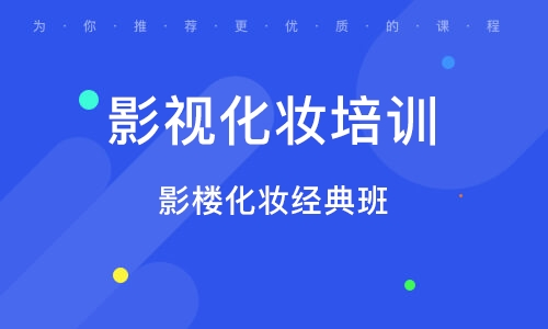 天津影视化妆培训学校