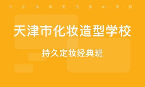 天津市化妆造型学校