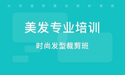 天津美发专业培训学校