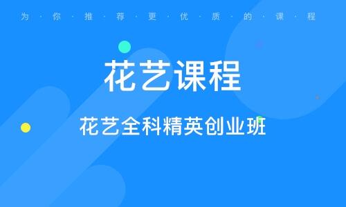 天津花艺课程