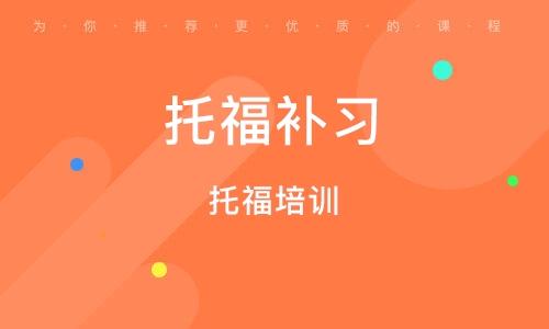 广州托福培训