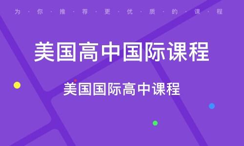 深圳美國高中國際課程