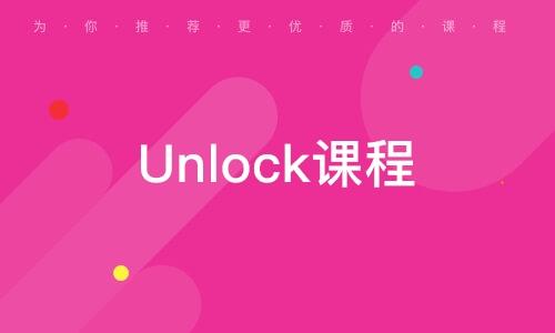 Unlock課程