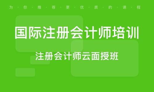 北京注册会计师云面授班
