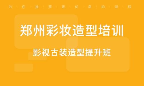 郑州影视古装造型提升班