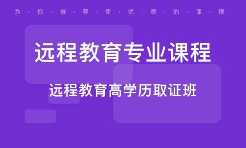 武汉远程教育专业课程