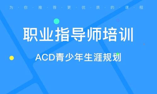 ACD青少年生涯規劃