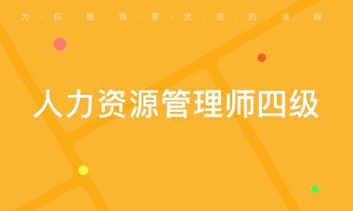徐州人力資源管理師四級