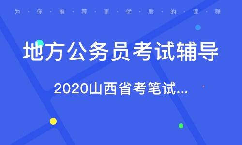 2020山西省考笔试课程