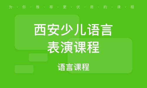西安語言課程