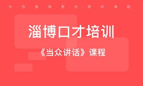淄博口才培训学校