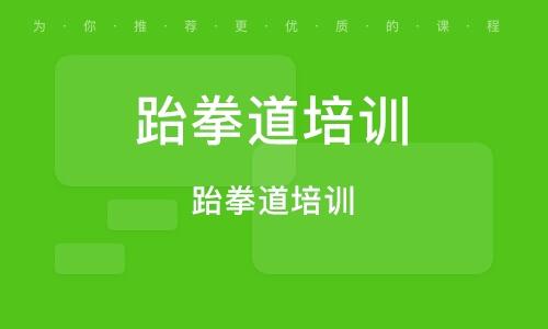 厦门跆拳道培训机构