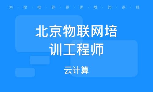 北京云計算