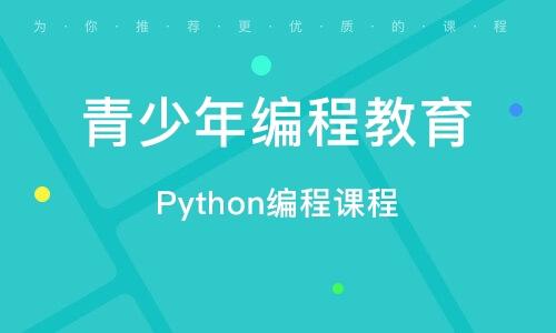 Python編程課程