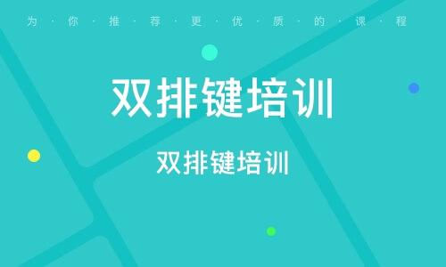 天津雙排鍵培訓中心