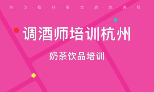 大連調酒師培訓杭州