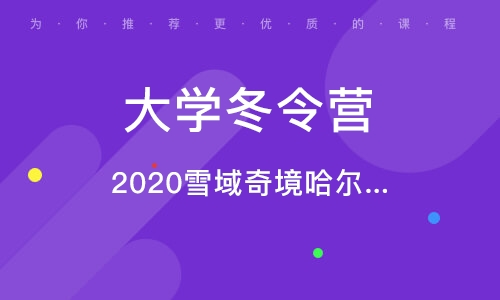 重慶大學冬令營