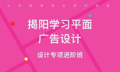 揭陽學習平面廣告設計