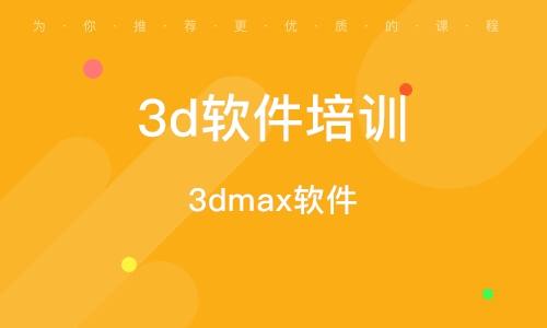 南京3d軟件培訓學校