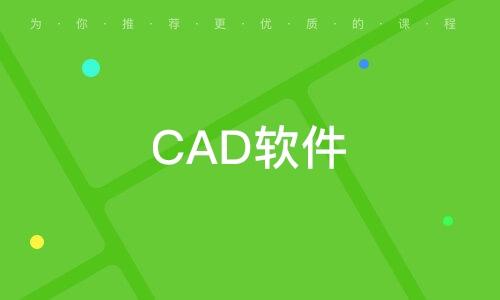 CAD設計/AutoCAD軟件