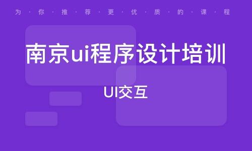 南京ui程序設計培訓