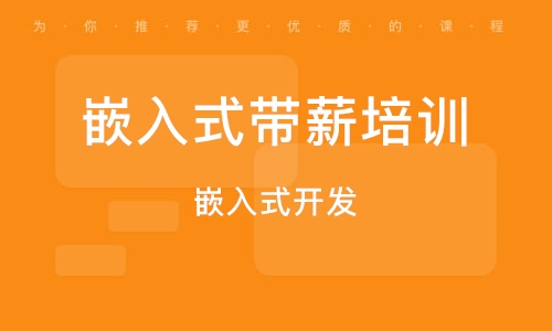 南京嵌入式帶薪培訓