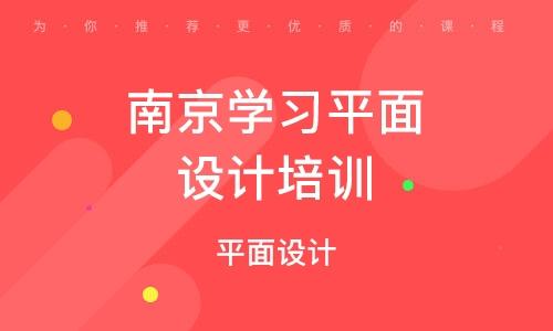南京學習平面設計培訓