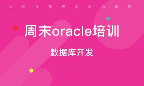 南京周末oracle培訓班