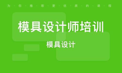 南京模具設計師培訓