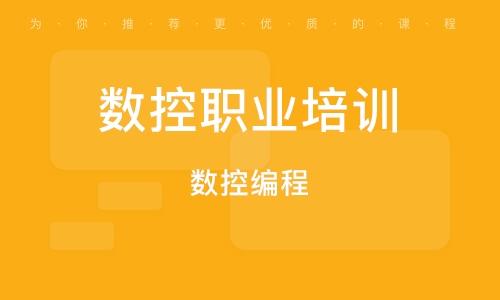 南京數控職業培訓學校