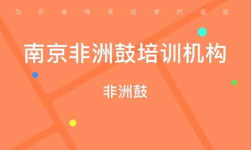 南京非洲鼓培訓機構