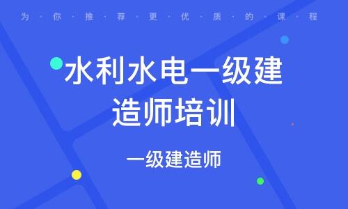 東莞水利水電一級建造師培訓
