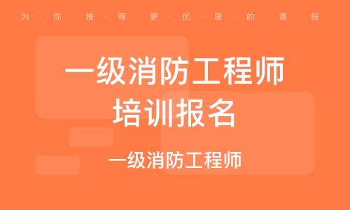 東莞一級消防工程師培訓報名