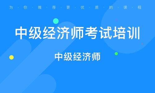 東莞中級經濟師考試培訓