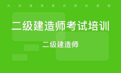 東莞二級建造師考試培訓