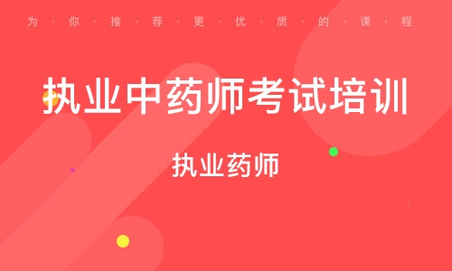 東莞執業中藥師考試培訓