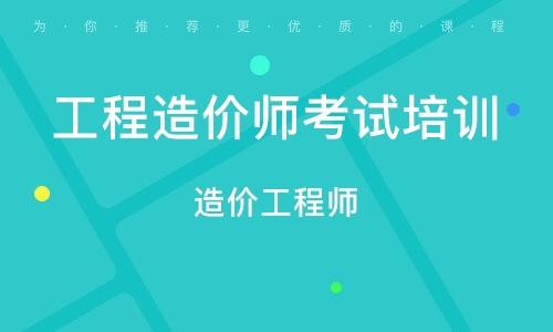 東莞工程造價師考試培訓