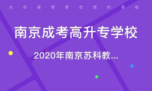 2020年南京苏科教育成人高考辅导班招生